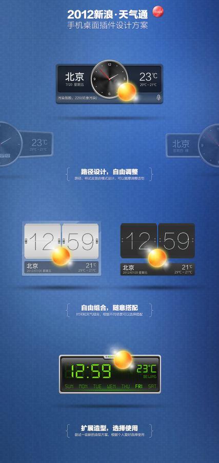Simple weather appwidget design