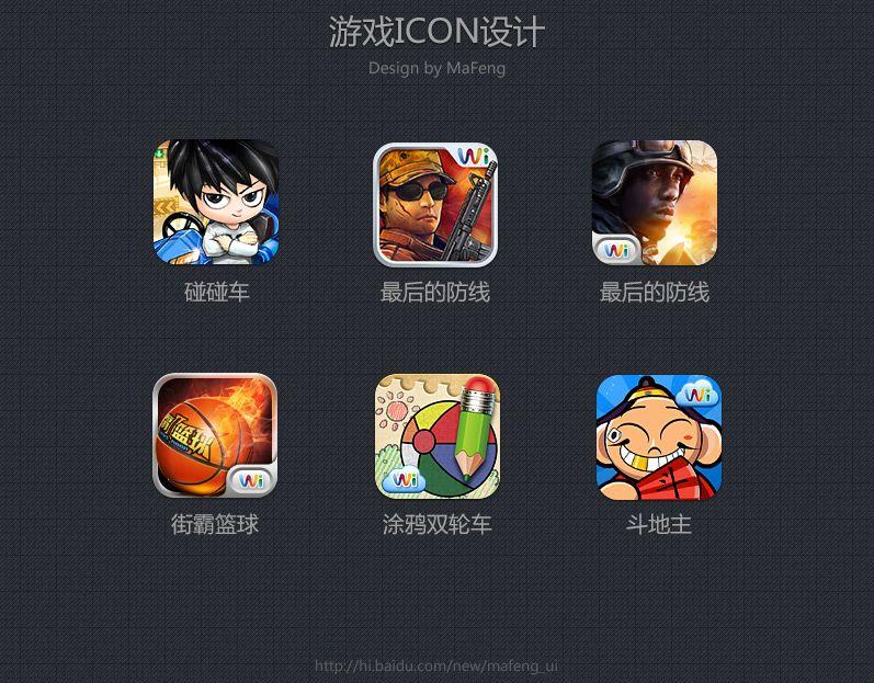 游戏icon_